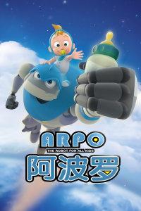 机器人阿波罗