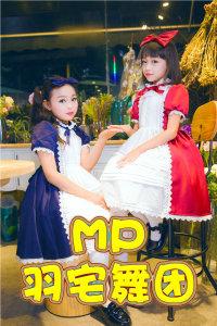 MP 羽宅舞团