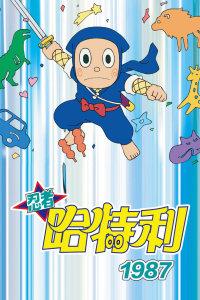 忍者哈特利 (1987)