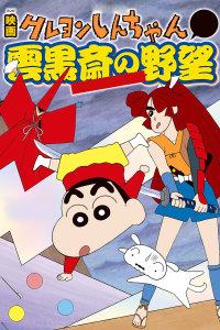 蜡笔小新1995剧场版 云黑斋的野心