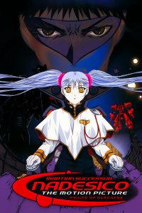 机动战舰抚子剧场版 1998:黑暗王子