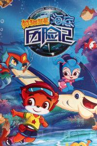 虹猫蓝兔 海底历险记