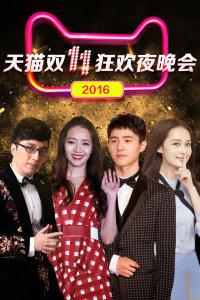 天猫双11狂欢夜晚会 2016