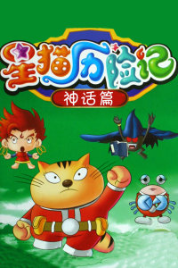 星猫历险记 神话篇