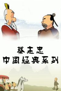 蔡志忠 中国经典系列