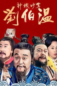 神机妙算刘伯温 TV版