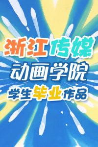 浙江传媒动画学院学生毕业作品