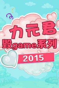 力元君毁game系列 2015