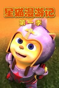 星猫漫游记 第一季