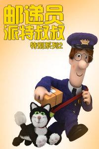 邮递员派特叔叔 特别系列2