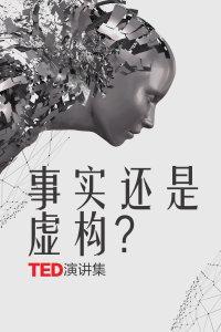 TED演讲集:事实还是虚构?