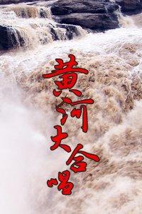 黄河大合唱