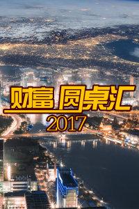 财富圆桌汇 2017