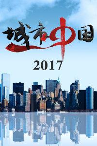 城市中国 2017