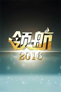 领航 2016
