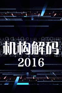 机构解码 2016