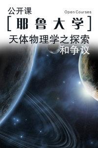 耶鲁大学公开课:天体物理学之探索和争议