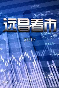 远昌看市 2017