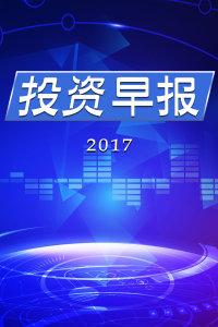 投资早报 2017
