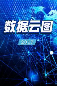 数据云图 2017