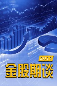 金股期谈 2017