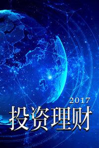 投资理财 2017