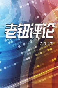 老钮评论 2017