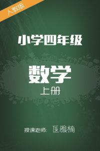 人教版小学数学四年级上册 匡雅楠