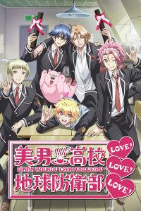 美男高校地球防卫部LOVE!LOVE!LOVE!