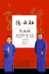 德云社郭麒麟相声专场 淄博站 2017