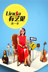Linda有艺见 第一季