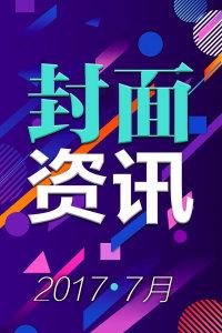 封面资讯 2017 7月