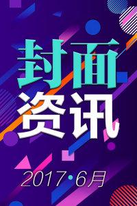 封面资讯 2017 6月