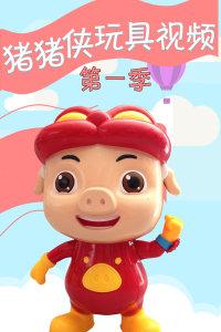 猪猪侠玩具视频 第一季