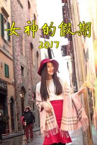 女神的假期 2017