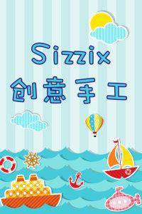 Sizzix创意手工