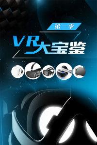 VR大宝鉴 第一季