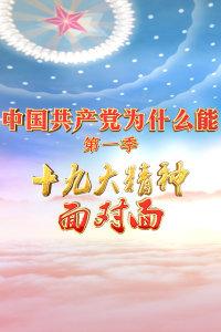 中国共产党为什么能 第一季:十九大精神面对面