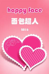 happy face 面包超人 2016
