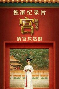 独家纪录片-《宫锁沉香:清宫灰姑娘》
