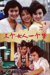 三个女人一个梦