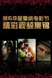 第68届戛纳电影节精彩视频集锦