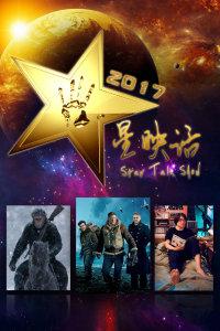 星映话 2017