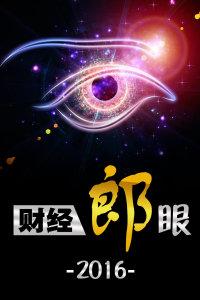财经郎眼 2016