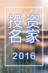 投资名家 2016