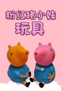 粉红猪小妹玩具