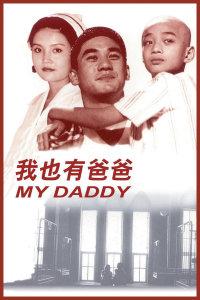我也有爸爸