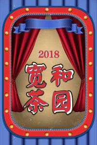 宽和茶园 2018