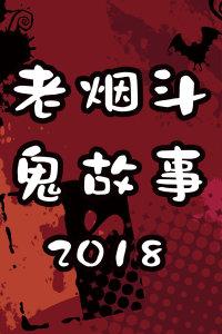 老烟斗鬼故事 2018