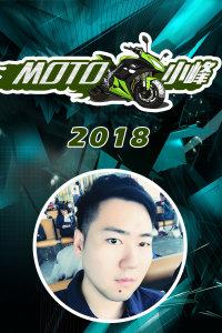 MOTO 小峰 2018
